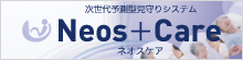 Neos+Care_banner