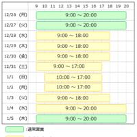20161124_schedule